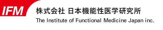 IFM 株式会社 日本機能性医学研究所 The Institute of Functional Medicine Japan inc.
